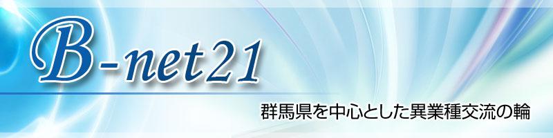 ビーネット21ホームページへようこそ!